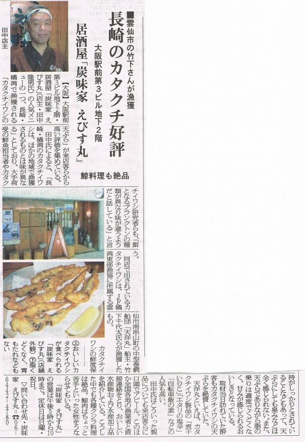 水産経済新聞記事